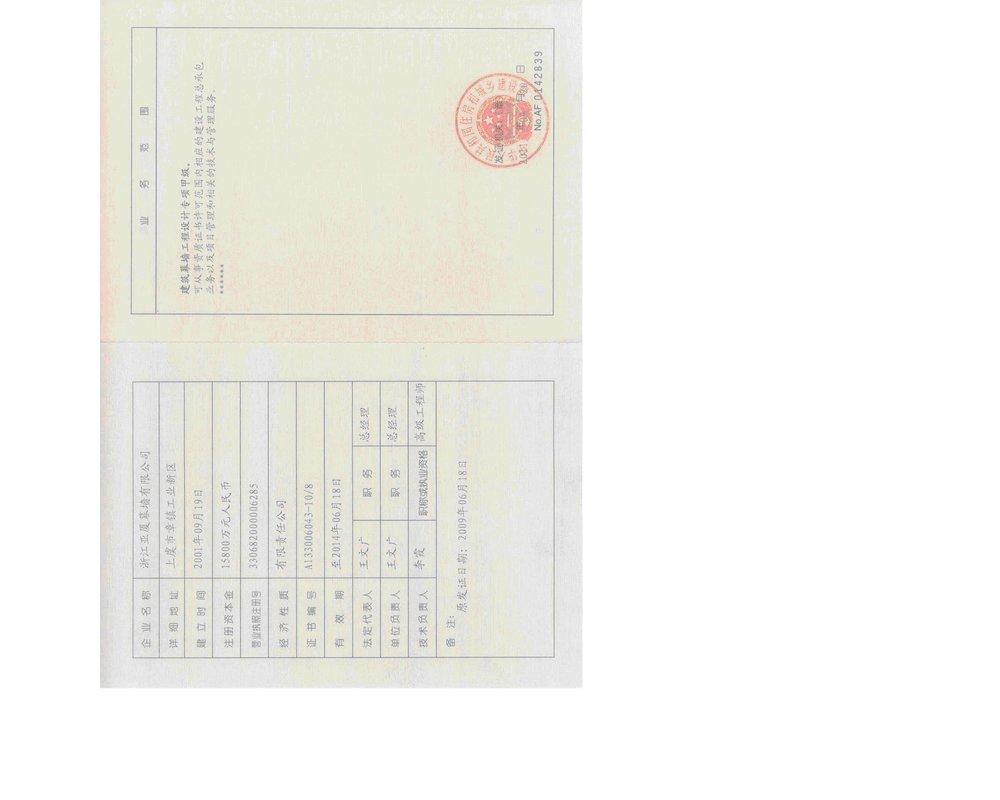 建筑幕墙工程设计专项甲级资质证书