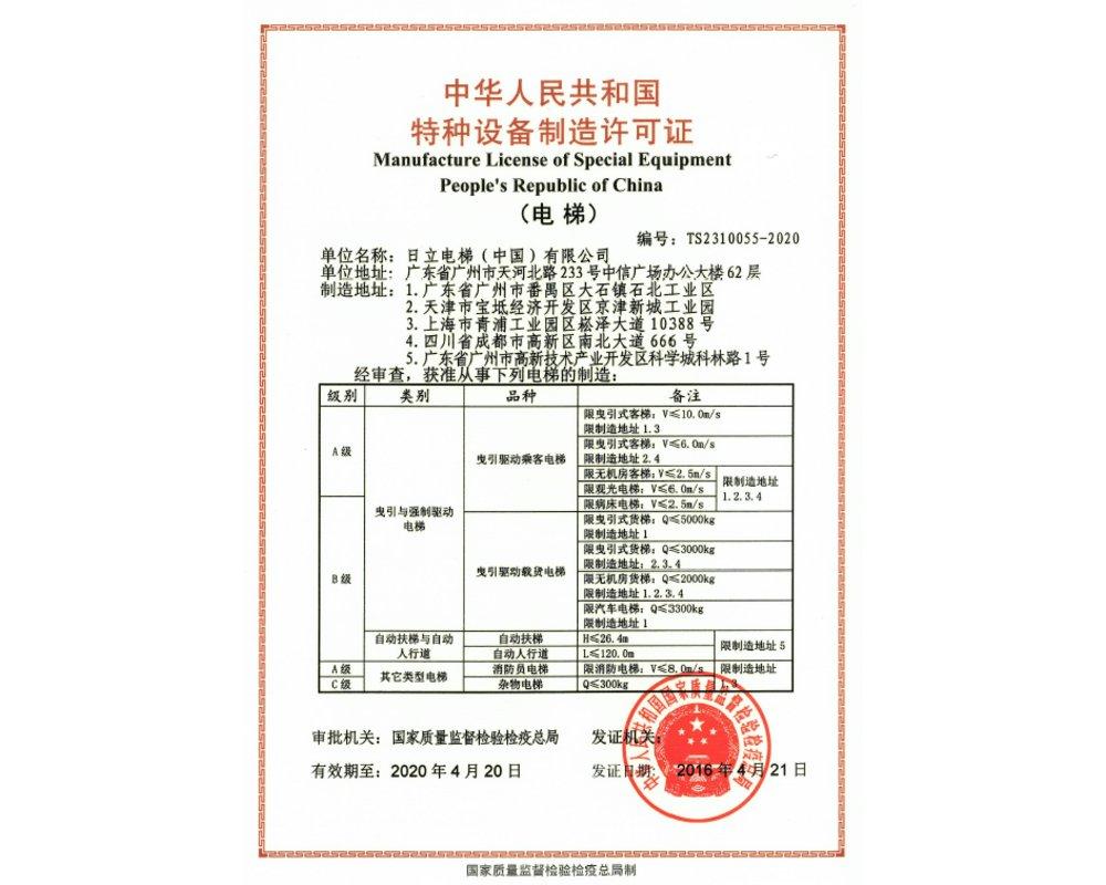 日立电梯(中国)有限公司云南分公司
