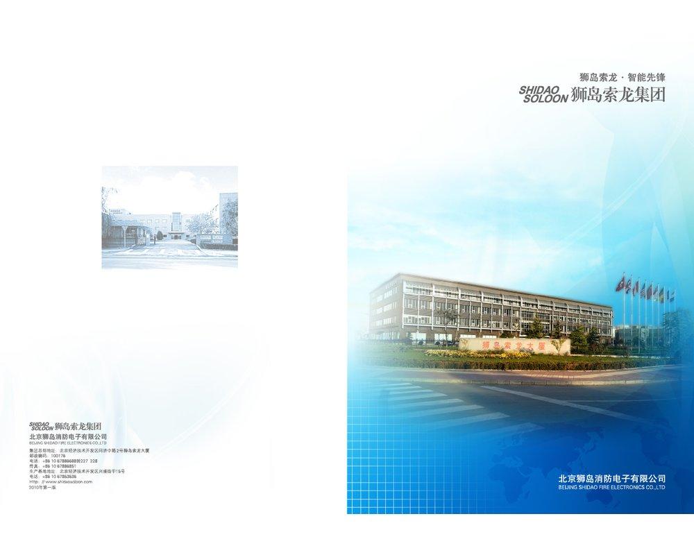 北京狮岛消防电子有限公司