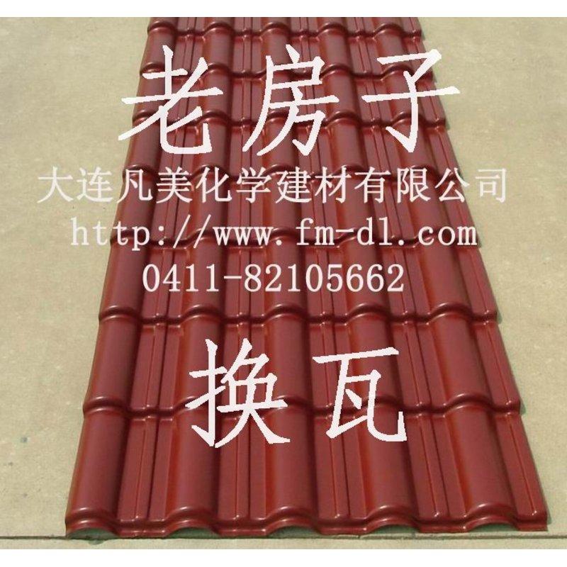木结构斜坡屋顶老房子换瓦