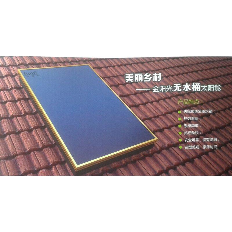 金阳光无水桶太阳能热水器hc-160