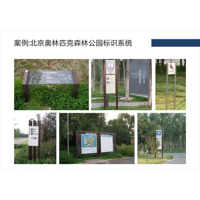 北京奥林匹克森林公园标识系统