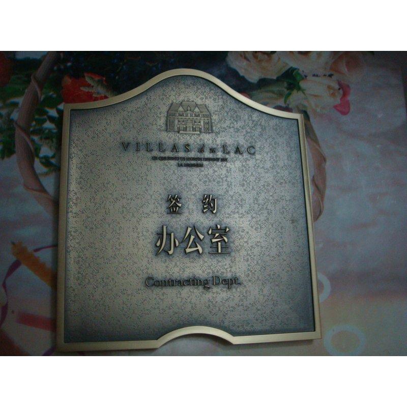 门牌                   实心铜板立体三维雕刻