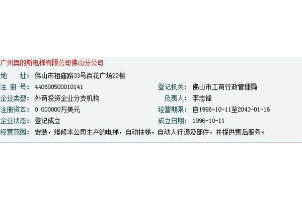 广州奥的斯电梯有限公司佛山分公司
