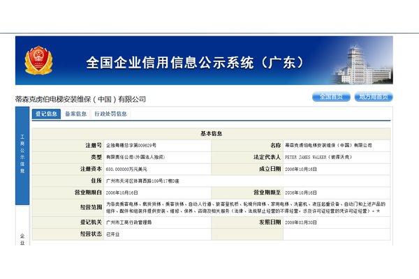 蒂森克虏伯电梯安装维保(中国)有限公司