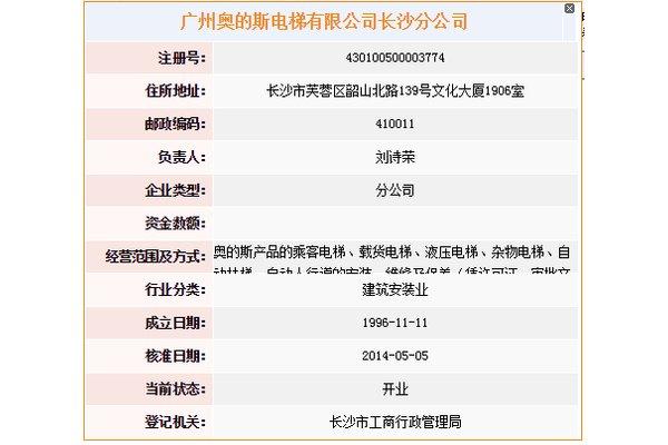 广州奥的斯电梯有限公司长沙分公司