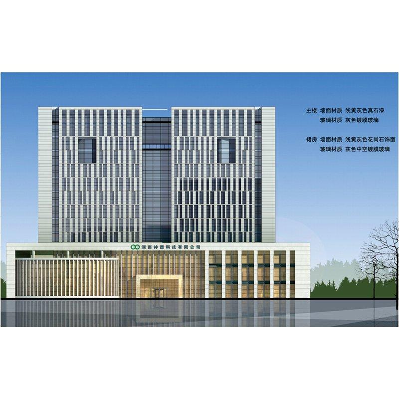 湖南神塑科技有限公司办公楼外墙装饰工程玻璃幕墙工程成功案例