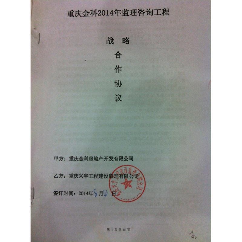 重庆金科房地产开发有限公司**项目房屋建筑工程监理成功案例