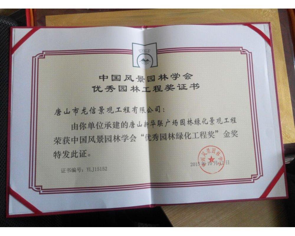 2014年度优秀园林工程奖获奖公示名单