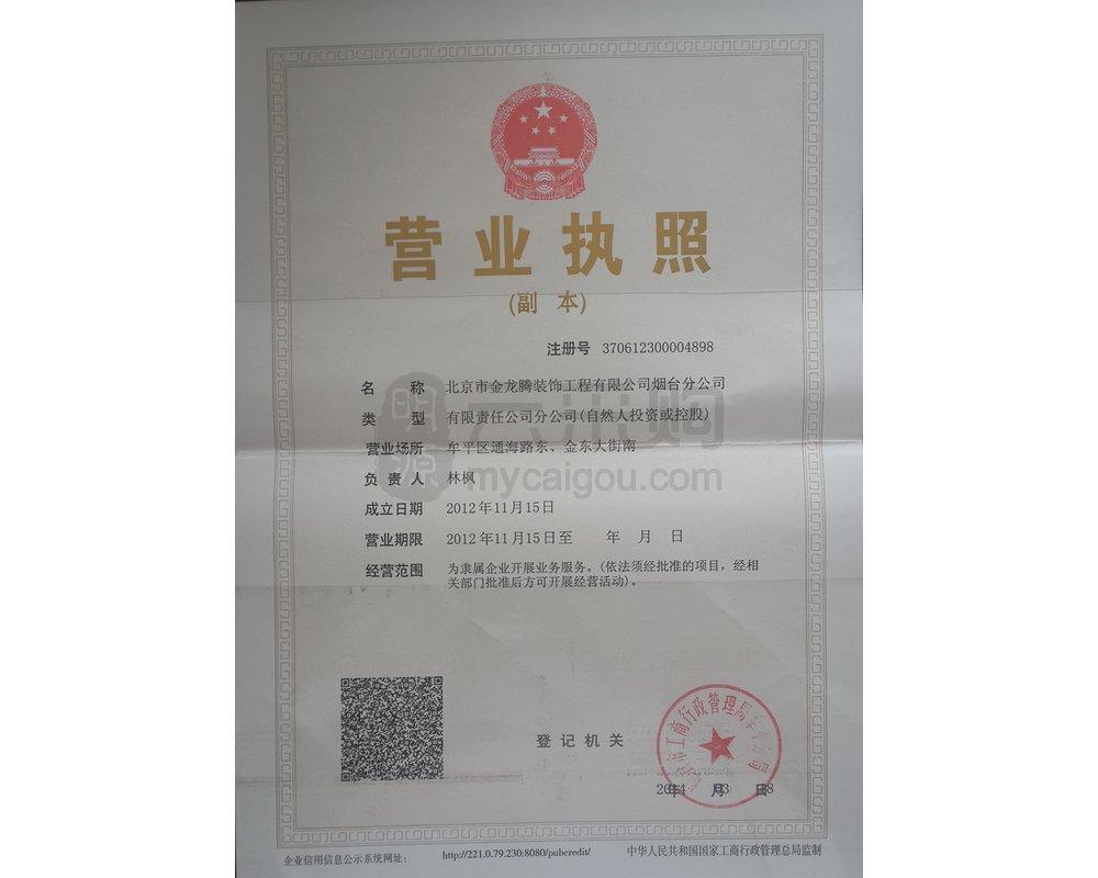 北京市金龙腾装饰股份有限公司烟台分公司企业档案