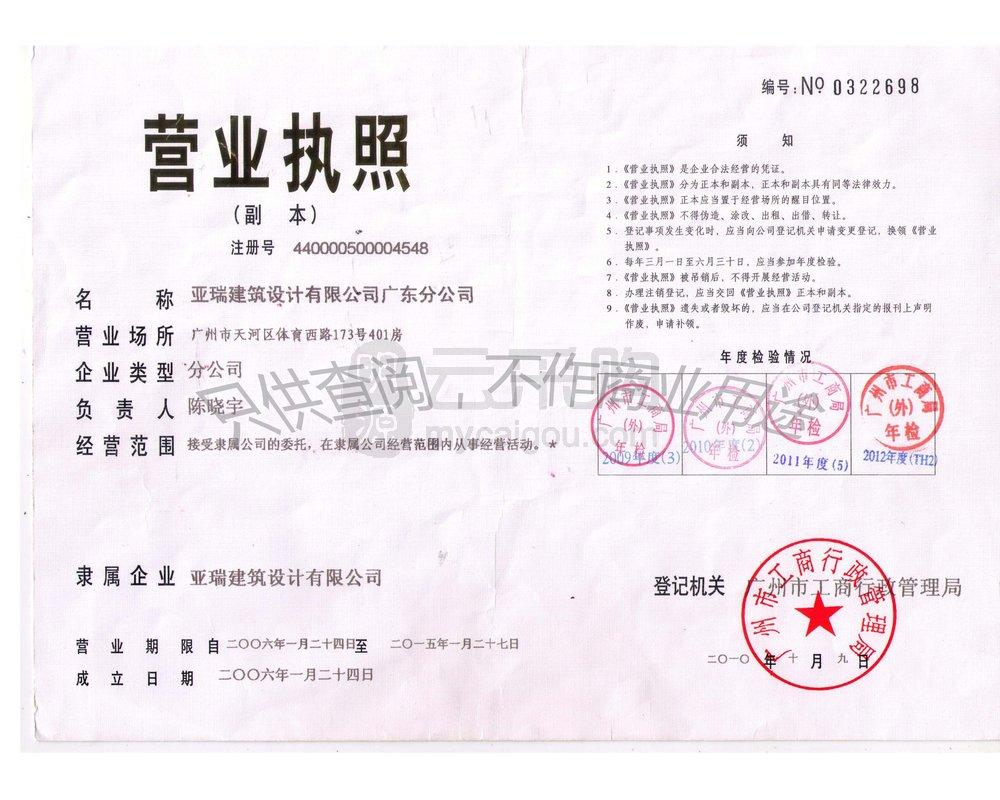 亚瑞建筑设计有限公司广东分公司