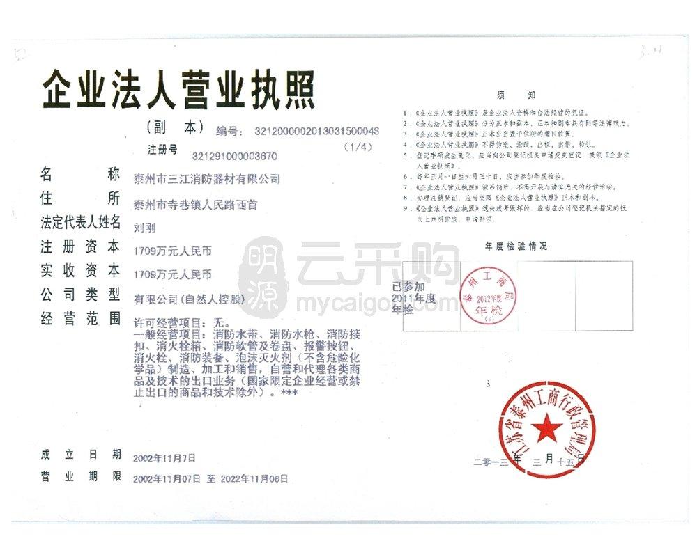 泰州市三江消防器材有限公司