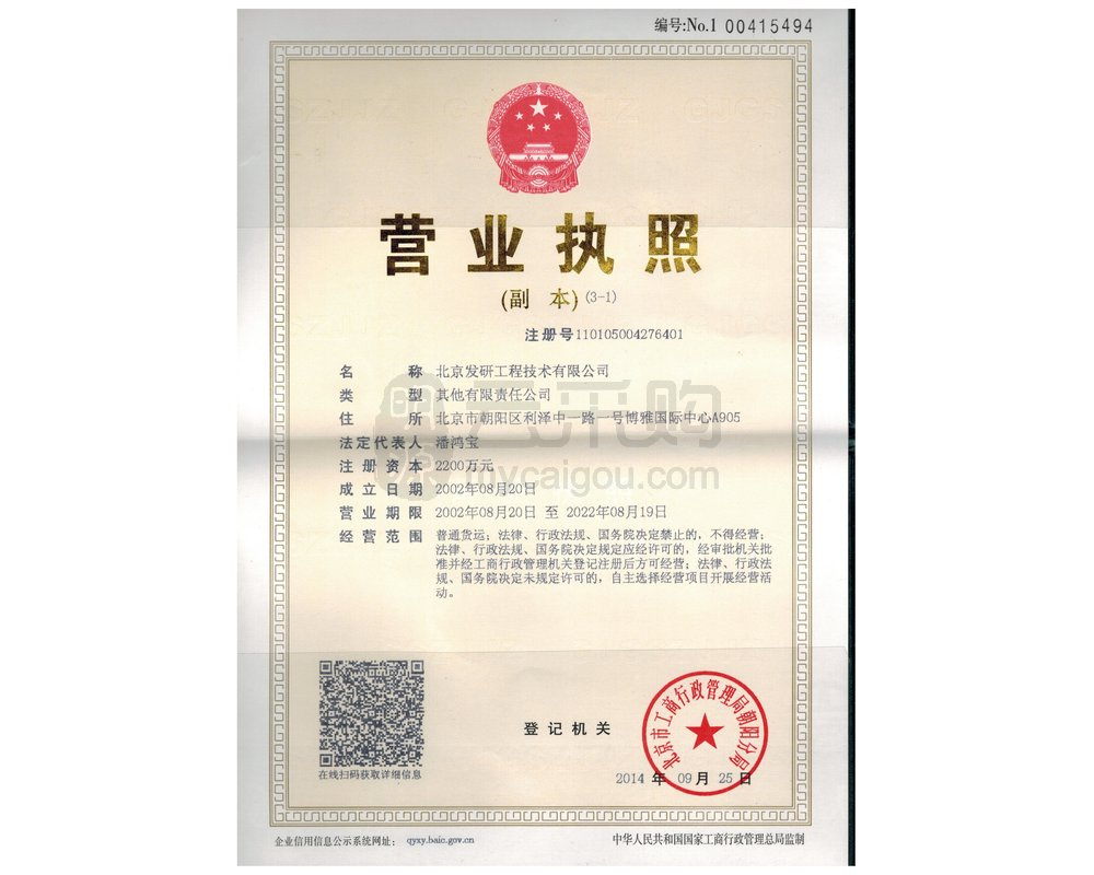 2002 营业执照号