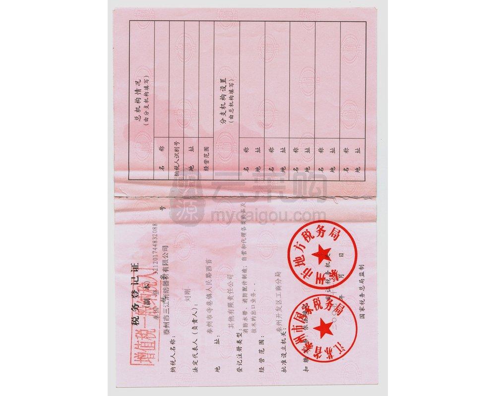 泰州市三江消防器材有限公司企业档案|企业百科