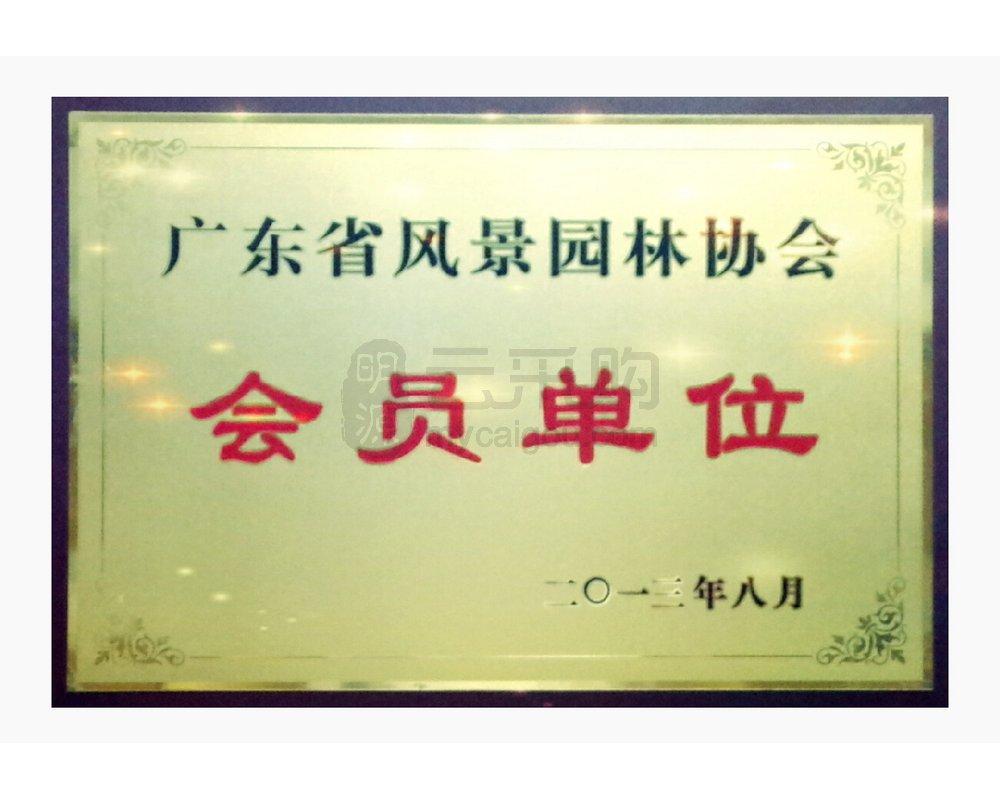 广东省风景园林协会会员单位
