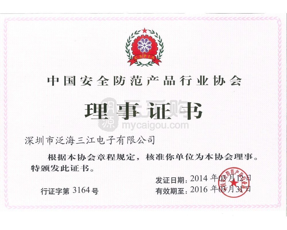 深圳市泛海三江电子有限公司