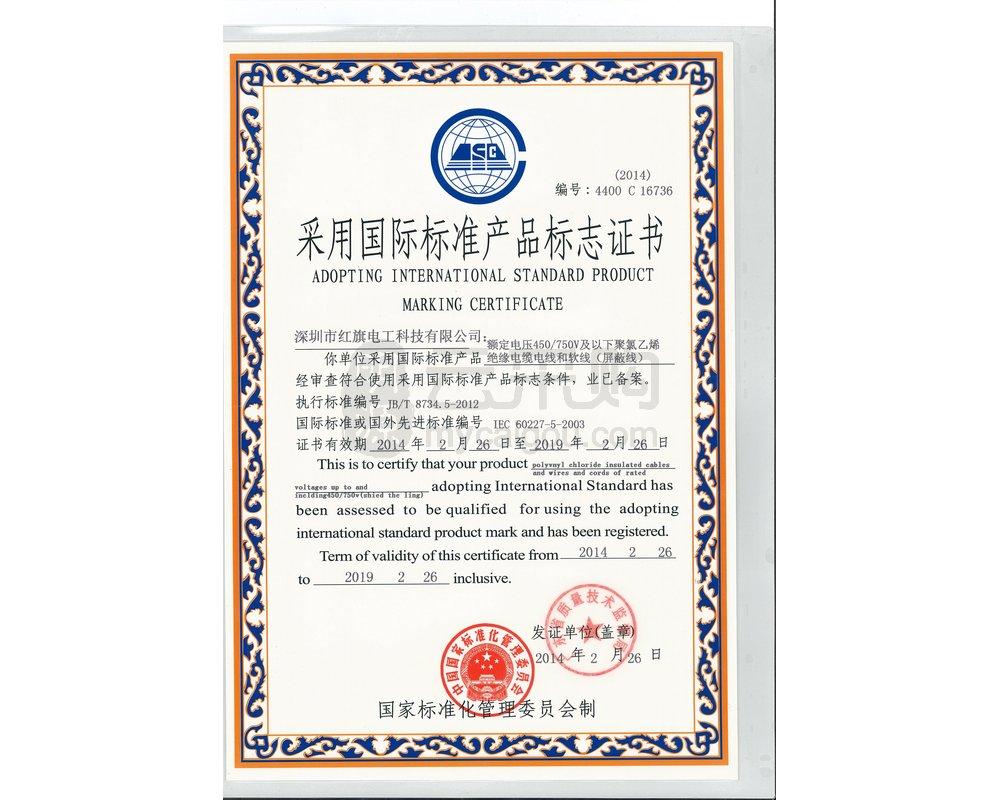 深圳市红旗电工科技有限公司企业档案|企业百科