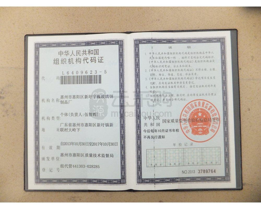 惠州市2014工商年检_惠州市惠阳区新圩宇巍玻璃钢制品厂企业档案|企业