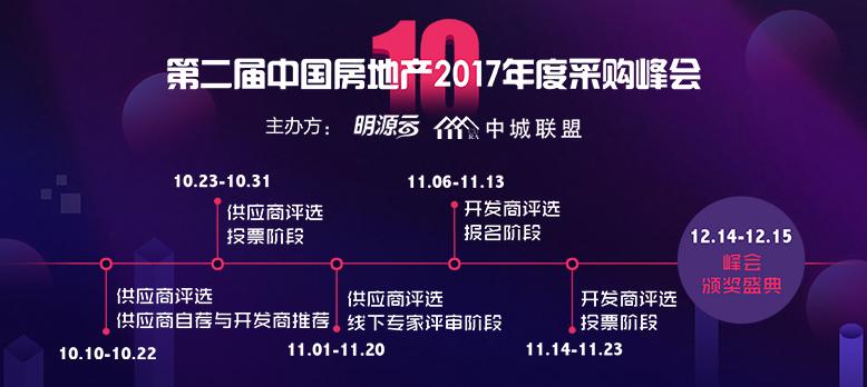 第二届中国房地产2017年度采购峰会即将开幕!