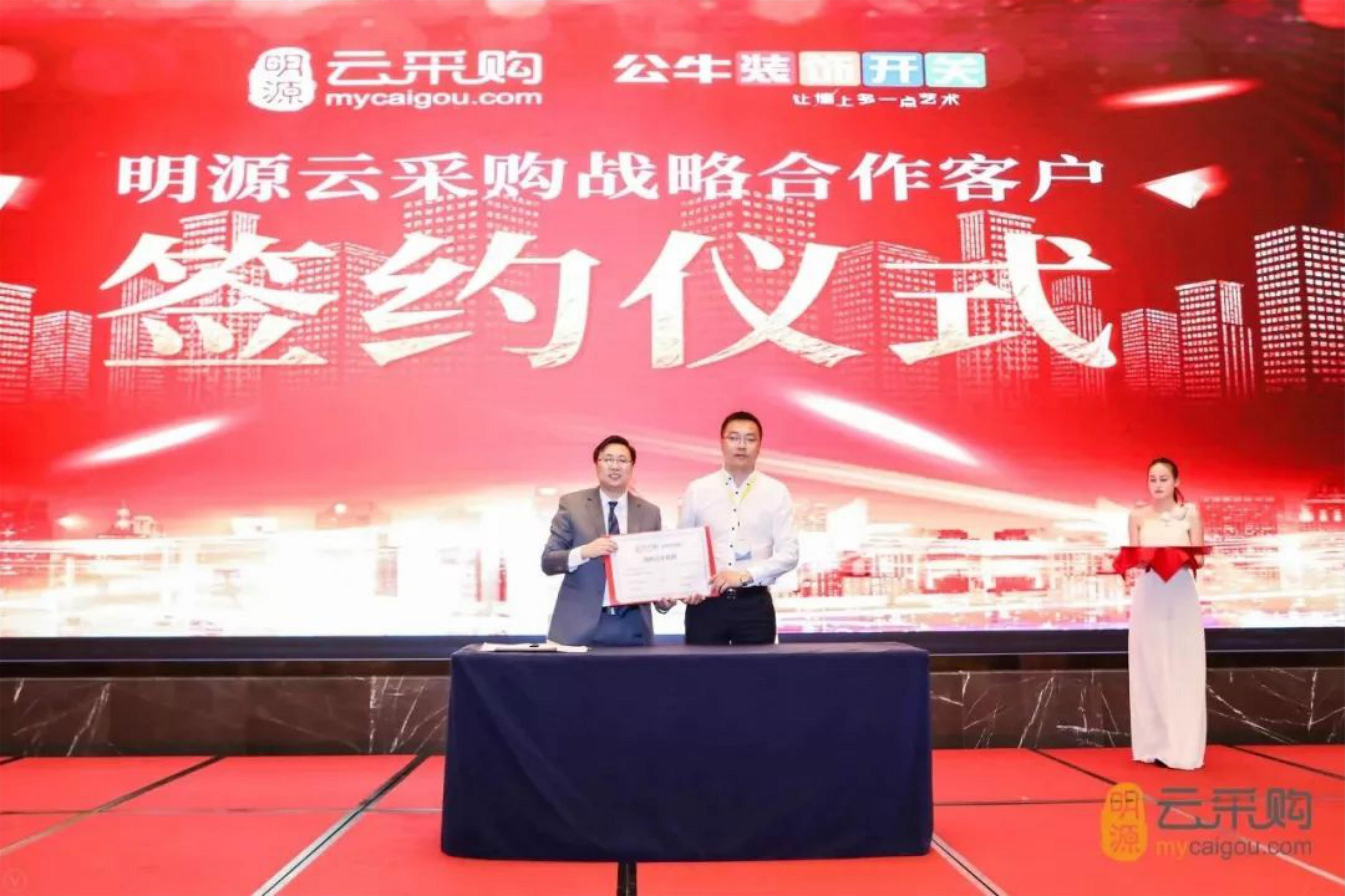 北元电器与明源云采购正式签署年度战略合作!