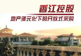 香江控股:地产多元化下的开放式采购