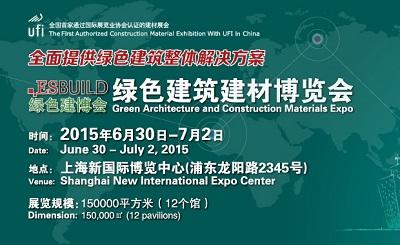 2015上海国际绿色建博会即将启幕,全面提供绿色建筑整体解决方案