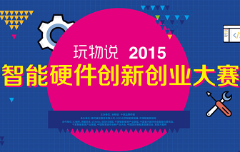 2015国际智能家居智能穿戴集结号即将吹响