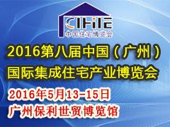 2016第八届中国(广州)国际集成住宅产业博览会
