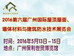 2016第六届中国(广州)国际屋顶屋面、墙体材料与建筑防水技术展览会