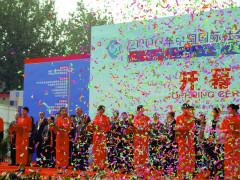 2016年中国国际社会公共安全产品博览会招展书