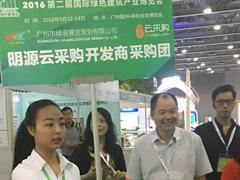 明源云采购开发商采购团强势参加广州绿色建筑展采购发布会