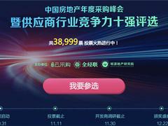 """中国房地产年度采购峰会""""供应商行业10强""""评选已开启投票"""