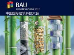 建筑师站着也要听完三天的BAU Congress China 中国国际建筑科技大会来了,现在就报名吧!