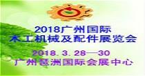 明源云采购合作2018广州国际木工机械及配件展览会
