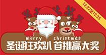 【圣诞节狂欢趴】首推赢大奖(12/22至12/25)