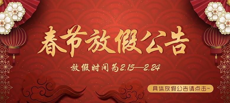 云采购春节放假通知