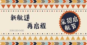 2018采招启航节 新航道 再启程!