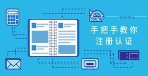 供应商注册认证操作指南【2018采招启航节】