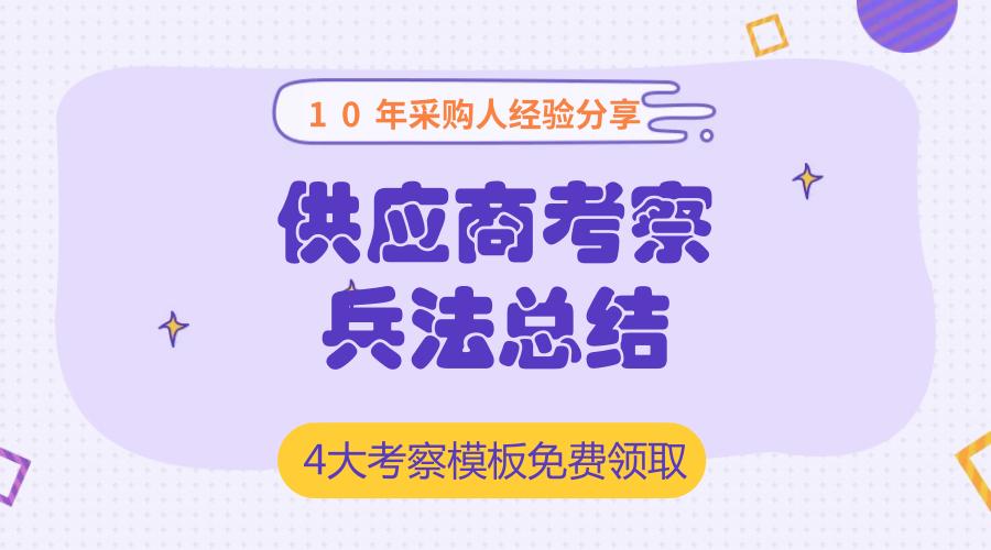 干货∣10年采购人供应商考察兵法总结【3大考察模板免费领取】