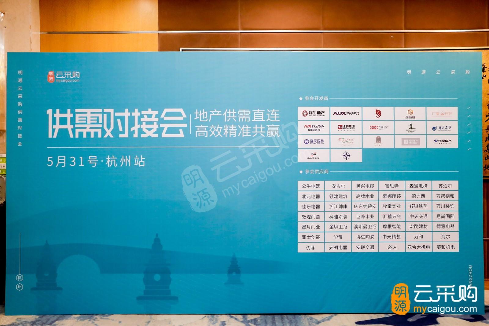 18+开发商携240+项采购需求,杭州现场供需洽谈!