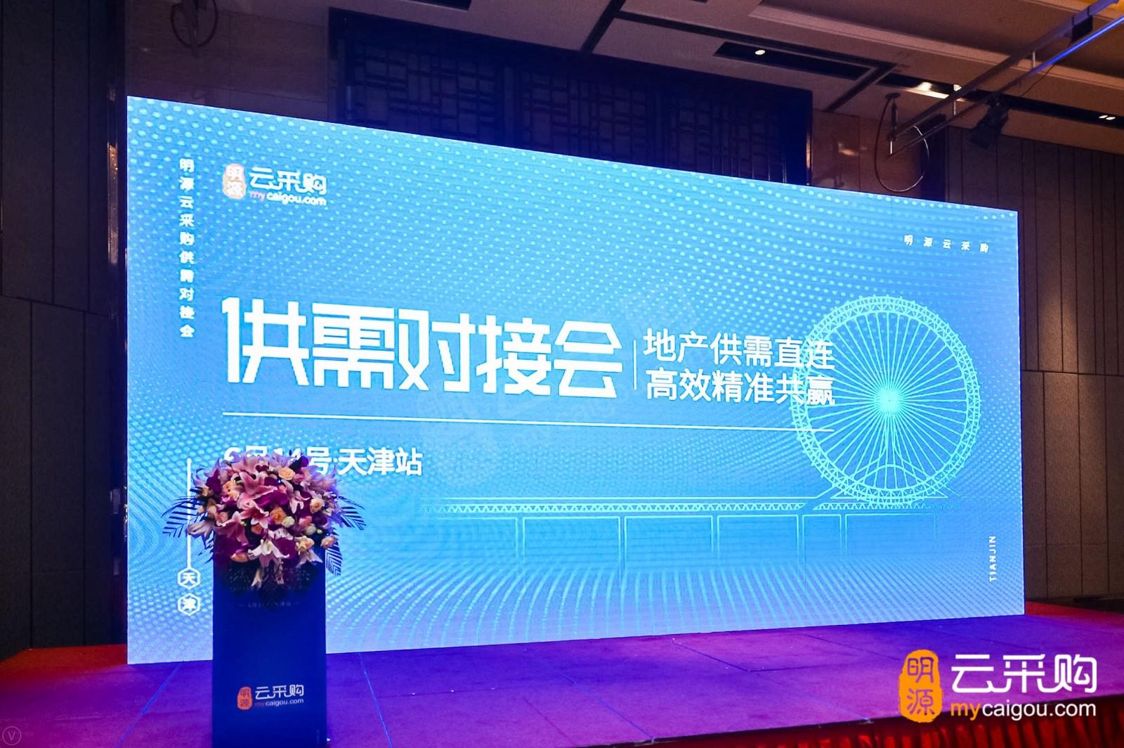 天津站落幕,14+开发商携100+项采购需求现场供需洽谈!