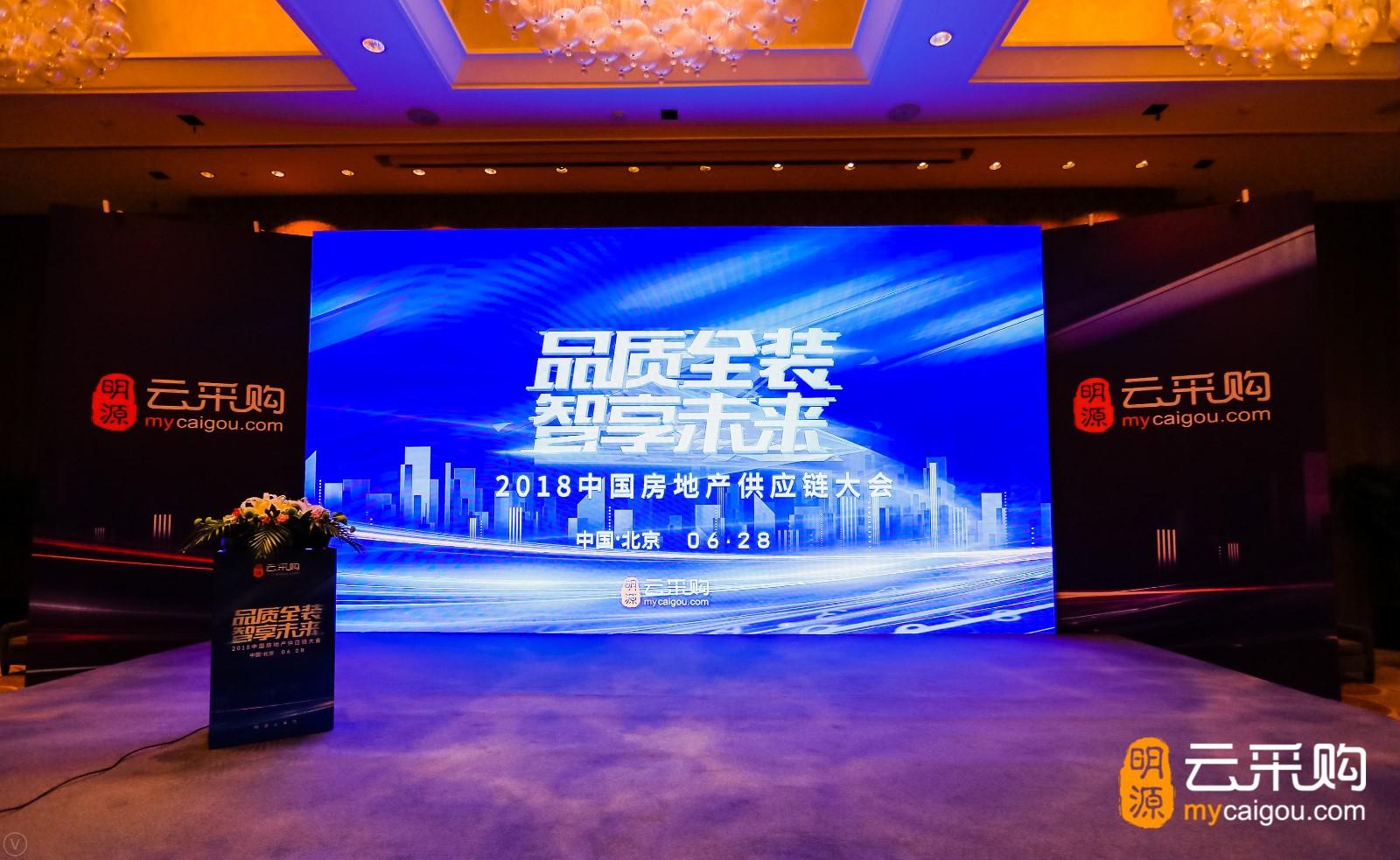 """""""品质全装·质享未来""""2018中国房地产供应链大会北京站圆满结束!"""