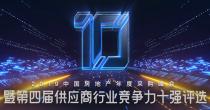 2019年供应商行业竞争力十强评选【参选小贴士】