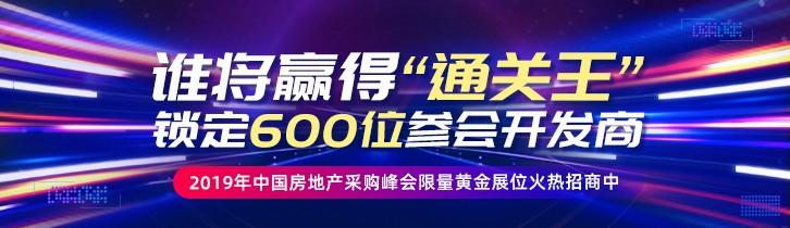 2019年中国房地产采购峰会限量黄金展位火热招商中