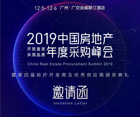 2019房地产采购峰会即将召开,600位采购总广州等你!