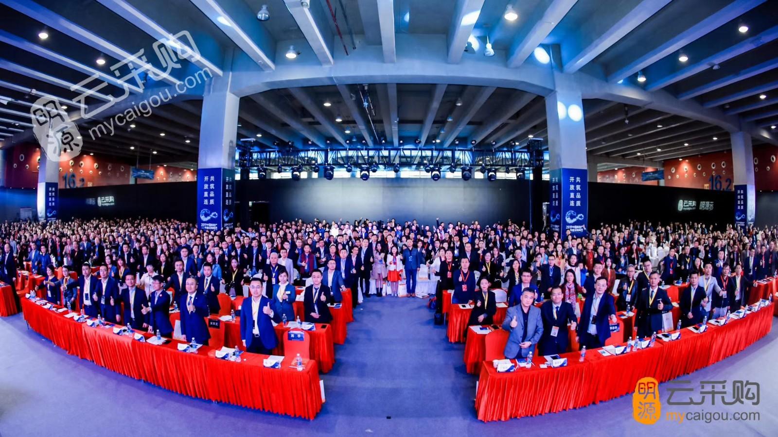 2019中国房地产采购峰会成功举办,1200位大咖都在点赞!