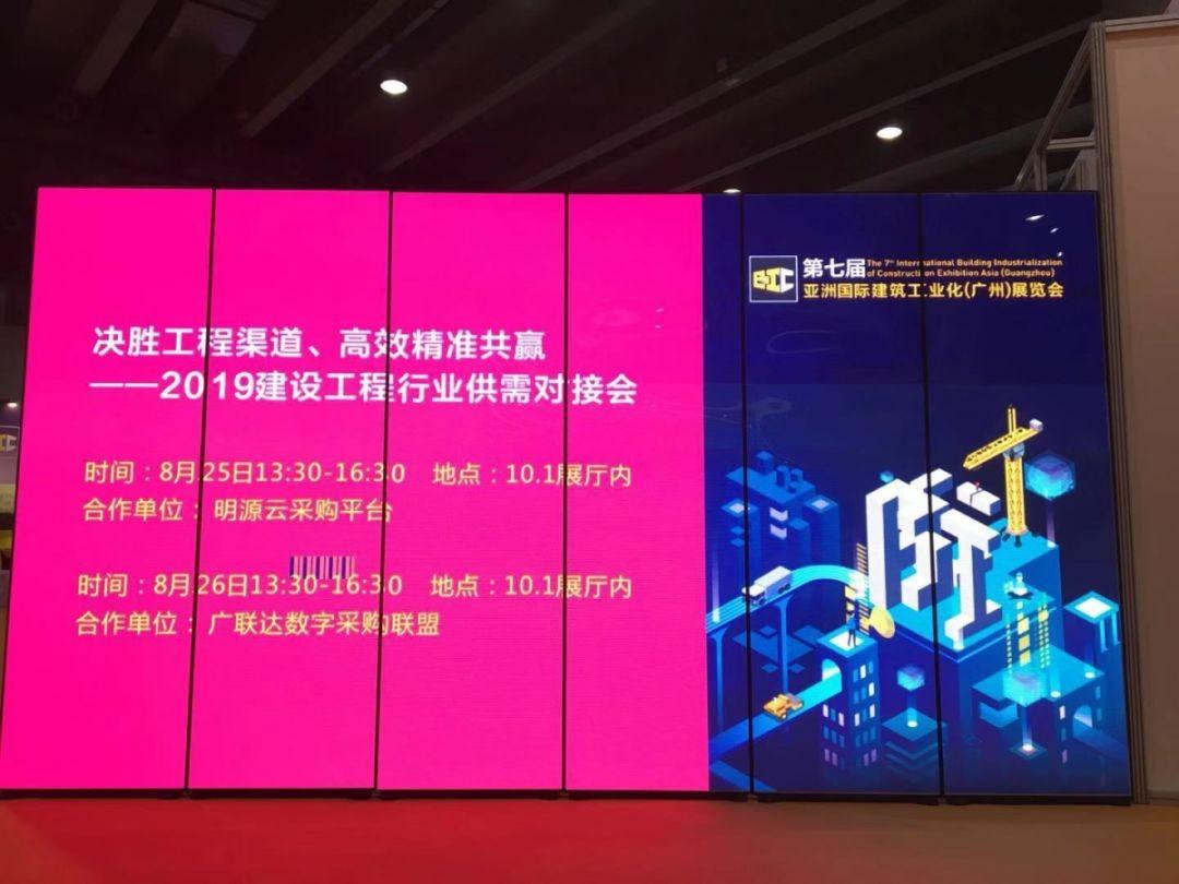 人气火爆!云采购应邀亮相BIC第七届亚洲国际建筑工业化(广州)展览会