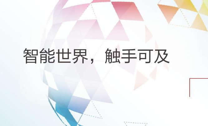 分享   华为面向2025十大趋势报告:5G,加速而来