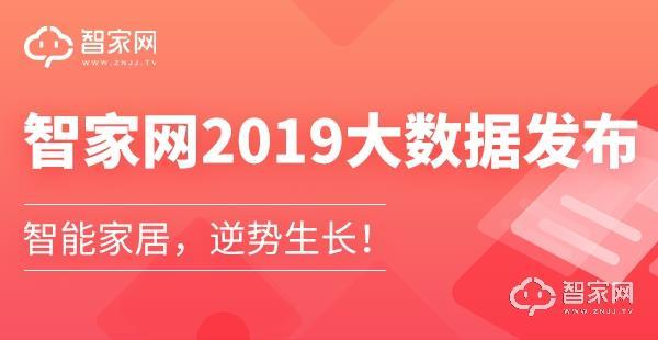 【重磅】智家网2019大数据发布:智能家居,逆势生长!