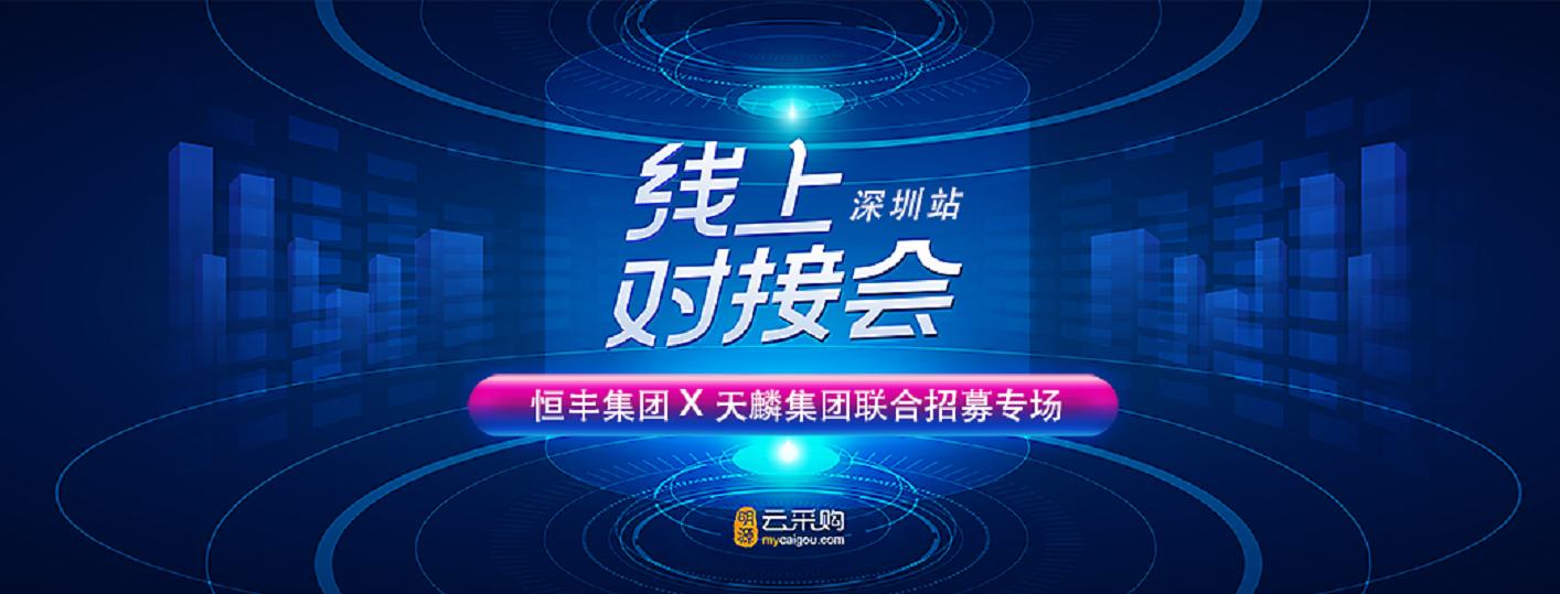 线上对接会—深圳站